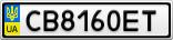 Номерной знак - CB8160ET