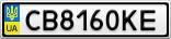 Номерной знак - CB8160KE