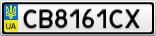Номерной знак - CB8161CX