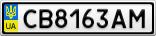 Номерной знак - CB8163AM
