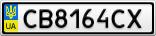 Номерной знак - CB8164CX