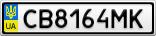 Номерной знак - CB8164MK