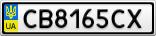 Номерной знак - CB8165CX