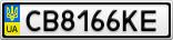 Номерной знак - CB8166KE