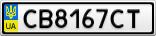 Номерной знак - CB8167CT