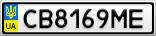 Номерной знак - CB8169ME
