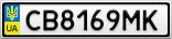 Номерной знак - CB8169MK