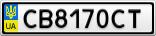 Номерной знак - CB8170CT