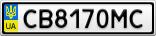 Номерной знак - CB8170MC