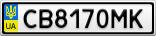 Номерной знак - CB8170MK