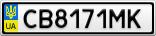 Номерной знак - CB8171MK