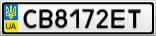 Номерной знак - CB8172ET