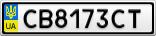 Номерной знак - CB8173CT