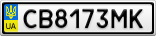 Номерной знак - CB8173MK