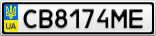 Номерной знак - CB8174ME