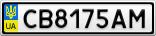 Номерной знак - CB8175AM