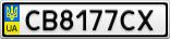 Номерной знак - CB8177CX