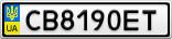 Номерной знак - CB8190ET