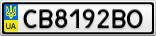 Номерной знак - CB8192BO