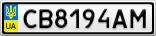 Номерной знак - CB8194AM