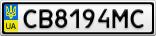 Номерной знак - CB8194MC