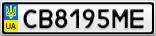 Номерной знак - CB8195ME
