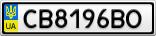 Номерной знак - CB8196BO