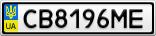 Номерной знак - CB8196ME