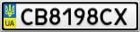 Номерной знак - CB8198CX