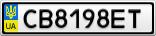 Номерной знак - CB8198ET