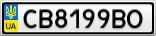 Номерной знак - CB8199BO