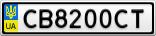 Номерной знак - CB8200CT