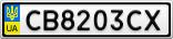 Номерной знак - CB8203CX