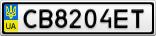 Номерной знак - CB8204ET