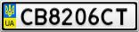 Номерной знак - CB8206CT