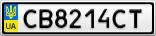 Номерной знак - CB8214CT