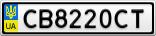 Номерной знак - CB8220CT