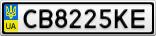 Номерной знак - CB8225KE