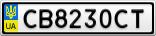 Номерной знак - CB8230CT