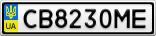Номерной знак - CB8230ME