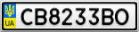 Номерной знак - CB8233BO