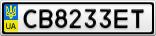 Номерной знак - CB8233ET