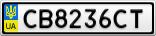Номерной знак - CB8236CT