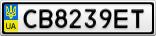 Номерной знак - CB8239ET