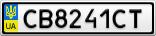 Номерной знак - CB8241CT