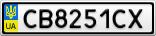Номерной знак - CB8251CX