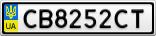 Номерной знак - CB8252CT