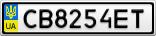 Номерной знак - CB8254ET