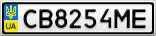 Номерной знак - CB8254ME
