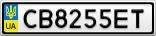 Номерной знак - CB8255ET